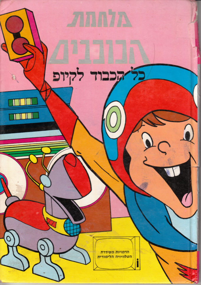 hebrewbook-01.png